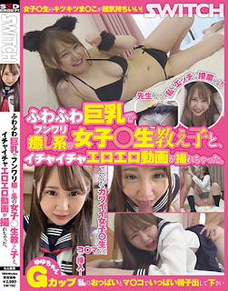 SW-702 A Fluffy Big Breasts And A Fluffy Healing Girl ○ Raw Student And I Could Take A Flirting Erotic Video.
