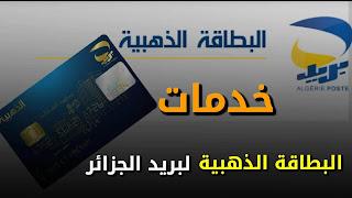 جميع الروابط الخاصة بخدمات البطاقة الذهبية الجزائرية لبريد الجزائر