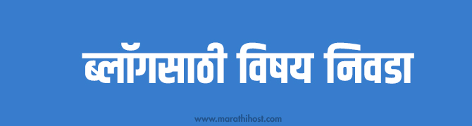 blog in marathi
