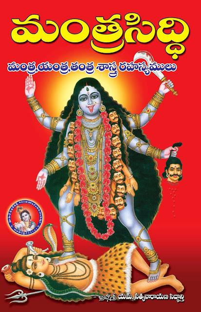 మంత్ర సిద్ధి | mantra siddhi | మంత్ర సిద్ధి | GRANTHANIDHI | MOHANPUBLICATIONS | bhaktipustakalu