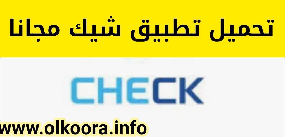 تحميل تطبيق شيك _ تنزيل تطبيق الشيك 2021