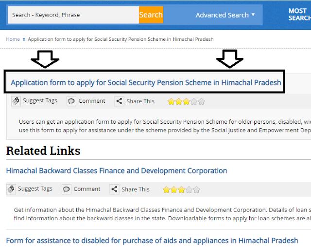 हिमाचल प्रदेश विधवा पेंशन योजना आवेदन पत्र पीडीएफ डाउनलोड ऑनलाइन   HP Widow Pension Scheme Application Form PDF Download Online