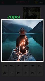 655 слов мужчина на берегу с огнями за спиной на фоне гор 14 уровень