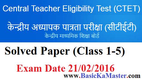 À¤ À¤— Ii À¤—ण À¤¤ Ctet Solved Paper 21 2 2016 Basic Ka Master