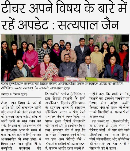 पंजाब यूनिवर्सिटी में मंगलवार को शिक्षकों के लिए आयोजित ट्रेनिंग प्रोग्राम के उद्घाटन अवसर पर एडिशनल सॉलिसिटर जनरल सत्य पाल जैन स्टाफ के साथ