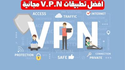 اقوى تطبيق VPN مجاني للاندرويد والايفون لسنة 2020 لفتح ببجي موبايل وفيسبوك وتويتر
