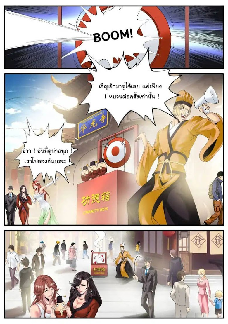 The Superb Captain in the City - หน้า 9