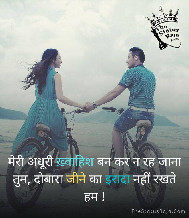 dobara jine ka irada nahi rakhate ham __ by thestatusraja