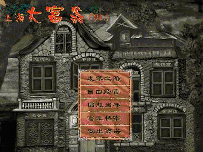 上海大富翁1940免安裝版,好玩的大富翁休閒遊戲!