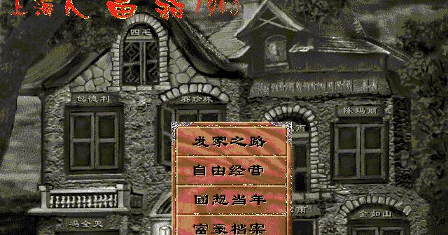 上海大富翁1940免安裝版。好玩的大富翁休閒遊戲! ~ 宅科技
