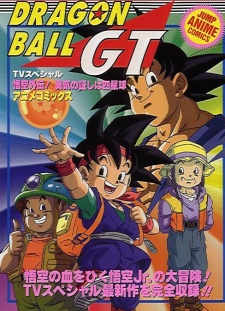 Dragon Ball GT Movie A Hero's Legacy indonesia