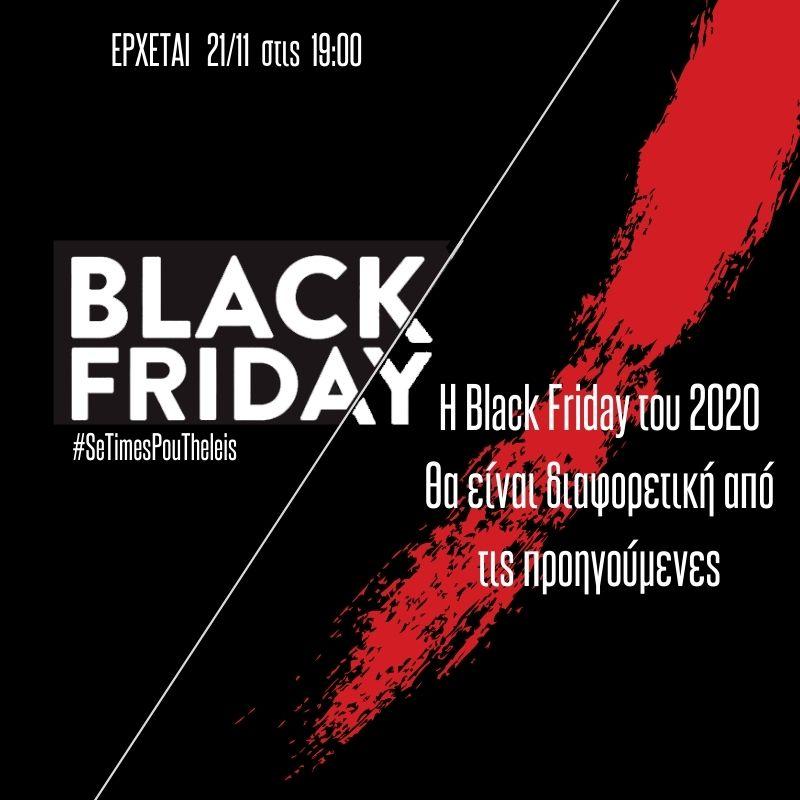 Black Friday 2020 - KOUKOUZELIS market electric