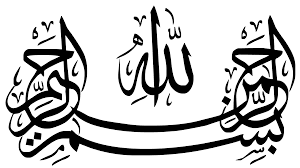 Kumpulan Tulisan Arab Insya Allah, Bismillah, Assalamualaikum dan Audzubillahiminasyaitonirrajim
