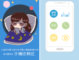 護眼寶 App
