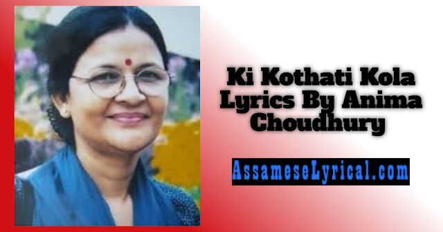 Ki Kothati Kola Lyrics