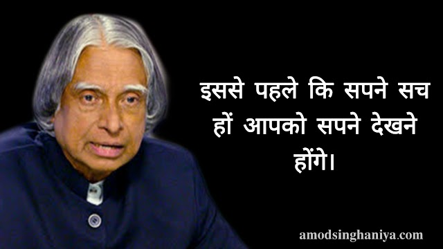 APJ Abdul Kalam Quotes in Hindi to Get Inspiration and Success in Life
