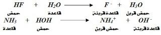 امثلة الحمض القرين والقاعدة القرينة