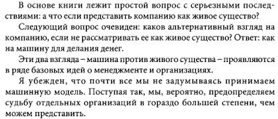 Цитата П.Сенге о том, что такое живая компания - как организм