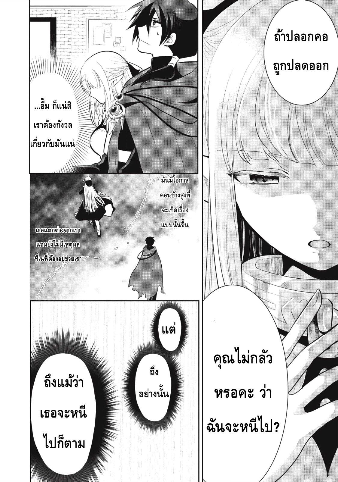 อ่านการ์ตูน Maou no Ore ga Dorei Elf wo Yome ni Shitanda ga Dou Medereba Ii ตอนที่ 4 หน้าที่ 18