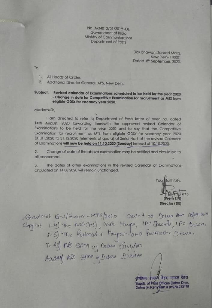 GDS to MTS Exam-2020 date has been extended