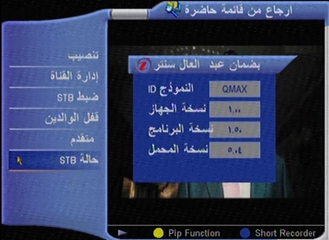 احدث ملف قنوات عربي لكيوماكس فرجن 1 القديم بتاريخ 21 9 2020