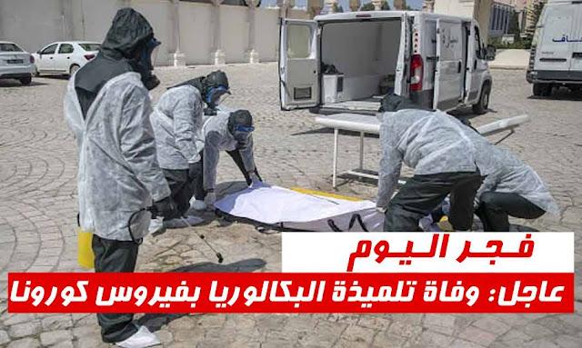 عـاجل تونس: وفـاة تـلميـذة البكـالـوريا بفيروس كـورونـا الجديدة