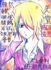 heaven (tengoku) Manga