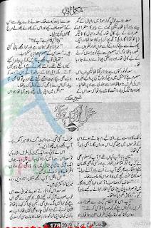 Misal e abar e karam hai tu by Shireen Malik Read Online