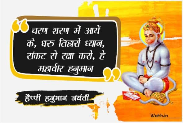 Hanuman Jayanti Messages