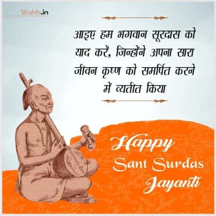 Surdas Jayanti wishes  Hindi Greetings Images