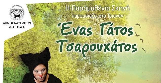 Νέα παράσταση από την «Παραμυθένια Σκηνή» του ΔΟΠΠΑΤ Ναυπλίου: «Ένας γάτος τσαρουχάτος»