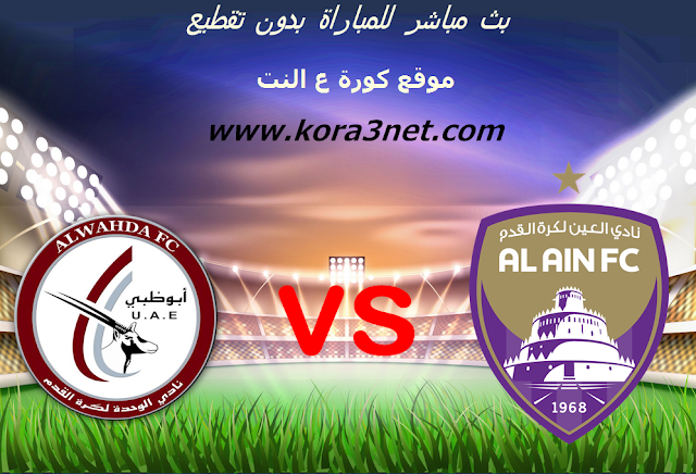 موعد مباراة العين والوحدة الإماراتي بث مباشر بتاريخ 27-11-2020 دوري الخليج العربي الاماراتي