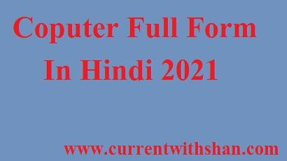 Coputer Full Form In Hindi 2021,Coputer Full Form In Hindi