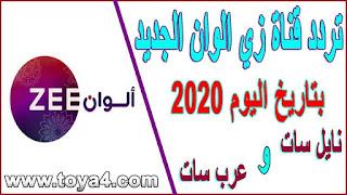 تردد قناة زي الوان zee alwan الجديد بتاريخ اليوم 2020 نايل سات وعرب سات