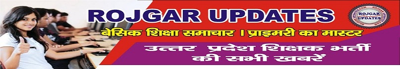 UPTET | PRIMARY KA MASTER | BASIC SHIKSHA | UPTET NEWS