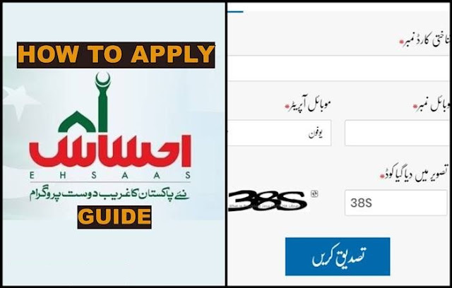 Ehsaas Cash Program second phase [How to Apply]