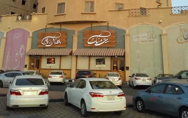 مطعم بيت مسك اللبناني | المنيو الجديد وارقام التواصل
