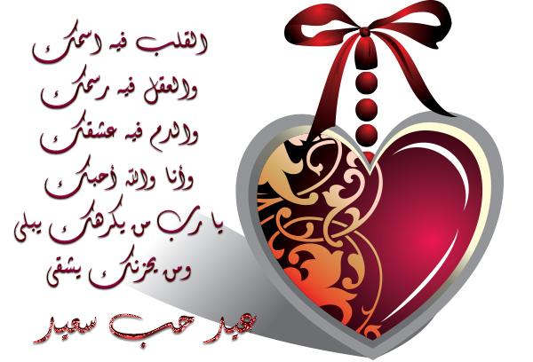 اجمل رسائل عيد الحب مع صور الفلانتين الجميلة 3