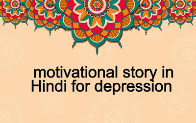 motivational story in Hindi for depression