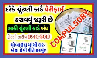 Electoral Verification Program (EVP) - Voter ID Verification, Correction