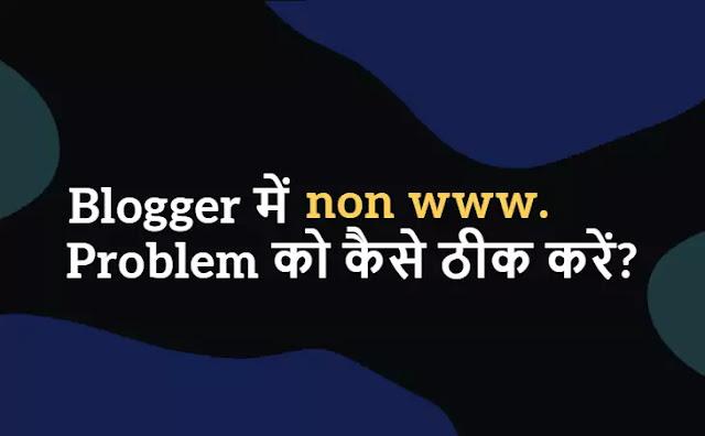 Blogger me non www problem ko kaise solve kare