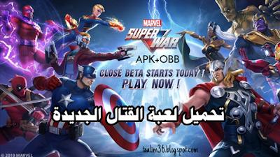تحميل لعبة القتال الجديدة Marvel SuperWar للأندرويد بجرافيك عالي الجودة APK + OBB برابط مباشر