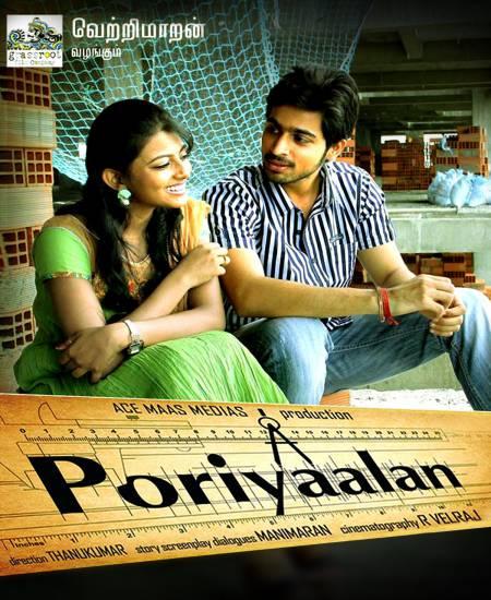 Dhokha (Poriyaalan) 2020 Hindi Dubbed 480p HDRip 300MB Download