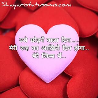 Love Shayari   Latest Love Shayari