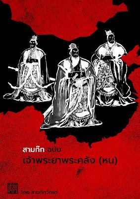 สามก๊ก ฉบับ เจ้าพระยาพระคลัง(หน) PDF