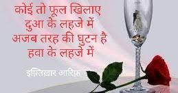 Best Hindi Lahza Shayari Collection हिन्दी लहजा शायरी कलेक्शन - हिंदी शायरी एच