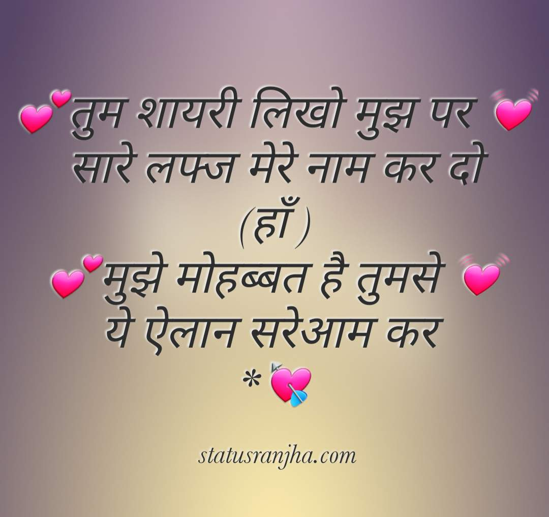 Heart touching status in hindi, best heart touching lines
