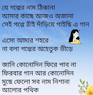 Esho Amar Shohore Lyrics