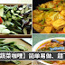 Curry Vege的做法!不只好吃好下饭,吃多了也不腻!零负担的咖哩~