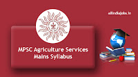 MPSC Agriculture Services Mains Syllabus